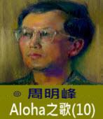 Aloha之歌(10) -◎周明峰 - 台灣e新聞