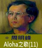 Aloha之歌(11) -◎周明峰 - 台灣e新聞