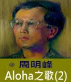 Aloha之歌(2)  -◎周明峰 - 台灣e新聞