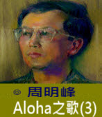 Aloha之歌(3) -◎周明峰 - 台灣e新聞