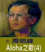 Aloha之歌(4) -◎周明峰 - 台灣e新聞