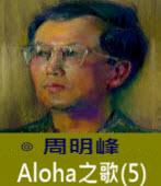 Aloha之歌(5) -◎周明峰 - 台灣e新聞