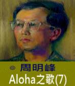 Aloha之歌(7) -◎周明峰 - 台灣e新聞