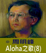 Aloha之歌(8) -◎周明峰 - 台灣e新聞