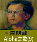 Aloha之歌(9) -◎周明峰 - 台灣e新聞