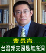 曹長青:台灣邦交國是無底洞 -台灣e新聞