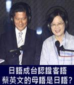日語成認證客語 蔡英文的母語是日語?-台灣e新聞