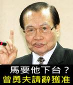 馬要他下台?法務部長曾勇夫請辭獲准 - 台灣e新聞