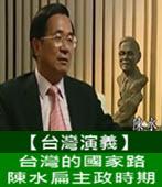 【台灣演義】台灣的國家路 陳水扁主政時期 -台灣e新聞