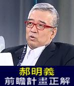 【數字台灣】前瞻計畫正解 謝金河 郝明義  -台灣e新聞