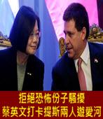 拒絕恐怖份子騷擾 蔡英文打卡提斯二人搭愛之船遊河-台灣e新聞