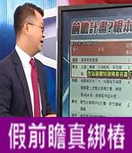 「軌道舊瓶新裝、城鄉造橋鋪路」假前瞻真綁樁?-台灣e新聞