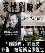 「殉道者」 劉曉波訃告:被延誤治療逝世 - 台灣e新聞