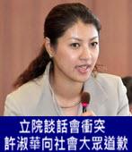 立院談話會衝突 許淑華向社會大眾道歉 -台灣e新聞