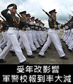 受年改影響 軍警校報到率大減 - 台灣e新聞