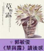 《草與露》讀後感  -◎ 郭敏俊-台灣e新聞