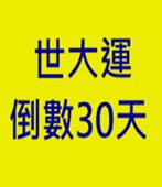世大運倒數30天- 台灣e新聞