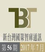 新台灣智庫通訊56期- 台灣e新聞