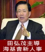 田弘茂主導海基會新人事 - 台灣e新聞