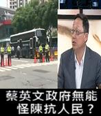 蔡英文政府無能   怪陳抗人民 ?- 台灣e新聞