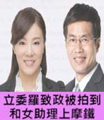 羅致政被拍到和女助理上摩鐵- 台灣e新聞