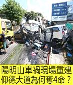 陽明山車禍現場重建 仰德大道為何奪4命? - 台灣e新聞