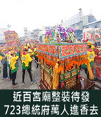近百宮廟整裝待發 723總統府萬人進香去 - 台灣e新聞