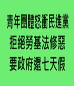 青年團體怒衝民進黨拒絕勞基法修惡 要政府還七天假- 台灣e新聞