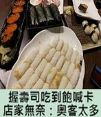握壽司吃到飽喊卡 店家無奈:奧客太多 - 台灣e新聞