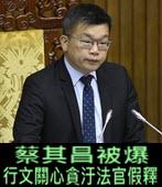 蔡其昌被爆 行文關心貪汙法官假釋- 台灣e新聞
