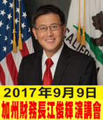20170909 加州財務長江俊輝演講Treasurer John Chiang speech event - 台灣e新聞