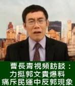 曹長青視頻訪談:力挺郭文貴爆料 痛斥民運中反郭現象  - 台灣e新聞