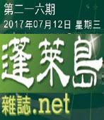 第216期【蓬萊島雜誌 Formosa】電子報 -台灣e新聞