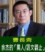 曹長青:余杰的「罵人/謊文觀止」 - 台灣e新聞