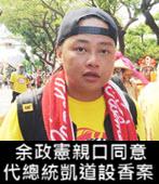 隨眾神上凱道 賴銘偉:余政憲親口同意 代總統設香案- 台灣e新聞