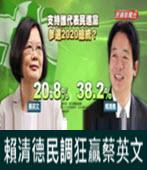 20170727 【政經看民視】賴清德民調狂贏蔡英文17.4% - 台灣e新聞