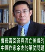 曹長青回答與流亡美國的中國作家余杰的筆仗問題-台灣e新聞