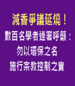減香爭議延燒!數百名學者連署呼籲:勿以環保之名,施行宗教控制之實- 台灣e新聞
