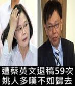 遭蔡英文退稿59次 姚人多嘆不如歸去- 台灣e新聞