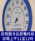 政院關冷氣節電時段 加碼上午11至12時- 台灣e新聞