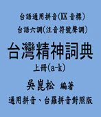 台灣精神詞典 上冊 - 台灣e新聞