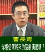曹長青:你相信薄熙來的話劇演出嗎? -台灣e新聞