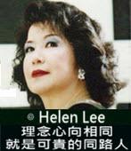 理念心向相同就是可貴的同路人-◎ Helen Lee (李雪玟)-台灣e新聞