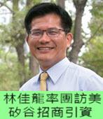 林佳龍率團訪美矽谷「招商引資 」 強化雙方智慧產業合作-台灣e新聞