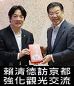 賴清德訪京都 強化觀光交流「爭取2020世界歷史都市聯盟大會」-台灣e新聞