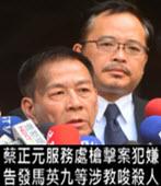 蔡正元服務處槍擊案犯嫌 告發馬英九等涉教唆殺人 -台灣e新聞
