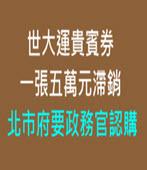 世大運貴賓券一張五萬元滯銷 北市府要政務官認購 - 台灣e新聞