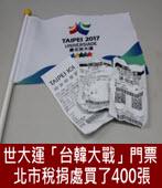 世大運「台韓大戰」門票 北市稅捐處買了400張 - 台灣e新聞