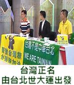 20170814【政經看民視】 台灣正名由台北世大運出發 - 台灣e新聞