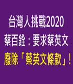 台灣人挑戰2020 蔡百銓:要求蔡英文廢除「蔡英文條款」!- 台灣e新聞